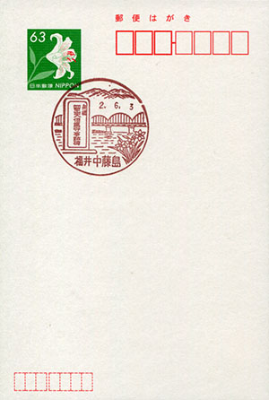 中藤島郵便局