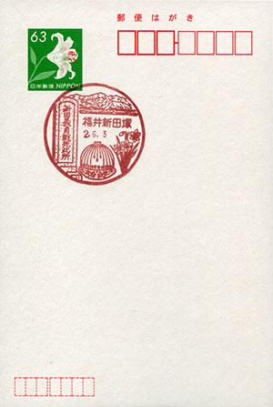 福井新田塚郵便局
