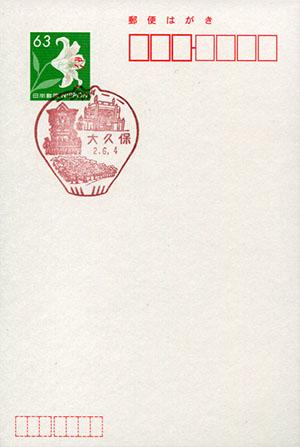 大久保郵便局