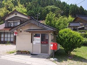 折戸簡易郵便局