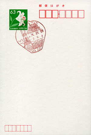 大沢野郵便局