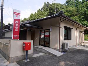 来迎寺谷簡易郵便局