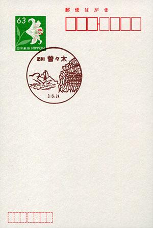 曽々木簡易郵便局
