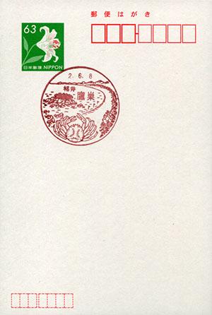 鷹巣郵便局