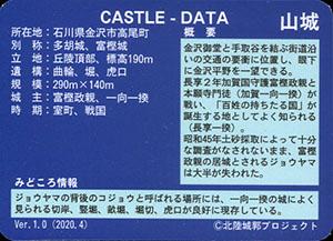 高尾城 いしかわ城郭カード
