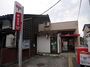 富山岩瀬郵便局