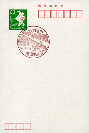 富山中島郵便局