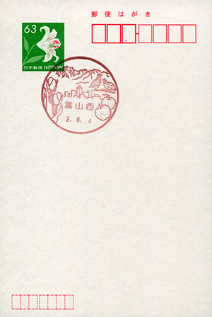 富山西郵便局