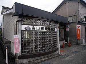 富山桜谷郵便局