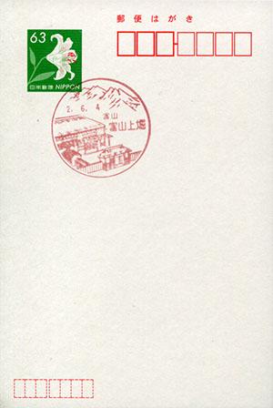 富山上堀郵便局