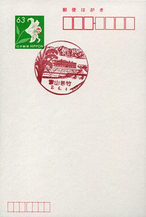 富山若竹郵便局