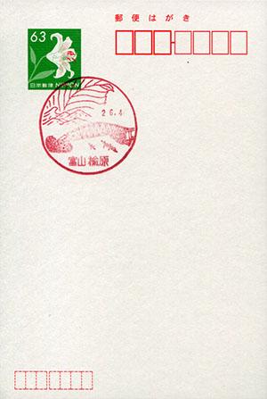 楡原郵便局