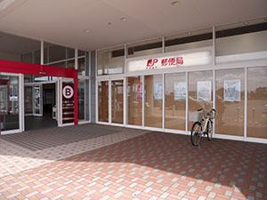 イオンモール三川内郵便局