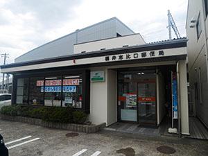 福井志比口郵便局