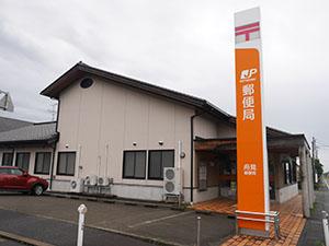 舟見郵便局