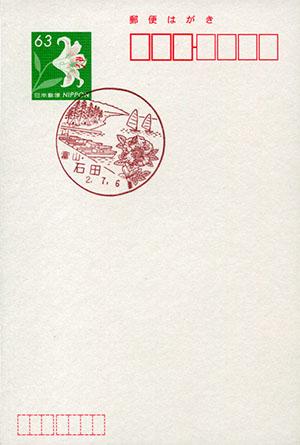石田郵便局