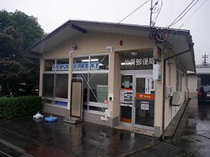 片貝郵便局