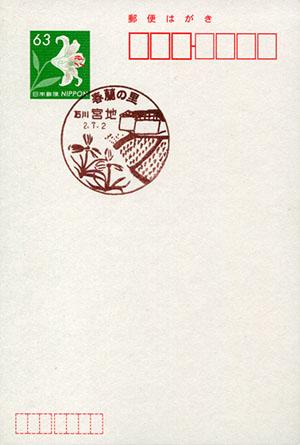 宮地簡易郵便局