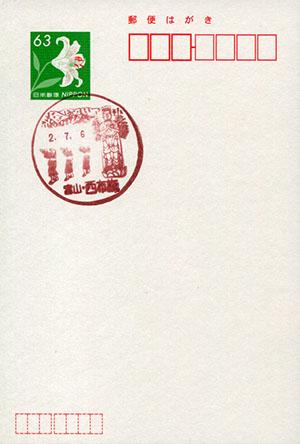 西布施郵便局