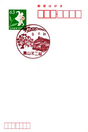 富山不二越郵便局