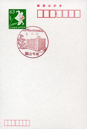富山今泉郵便局