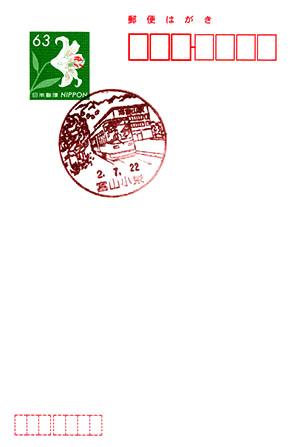富山小泉郵便局