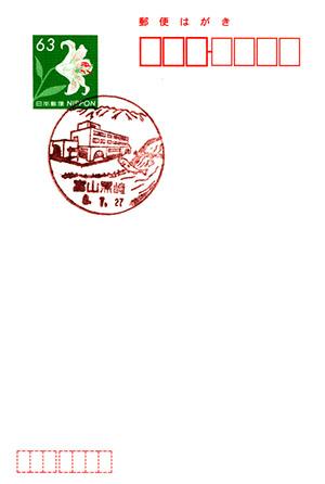 富山黒崎郵便局