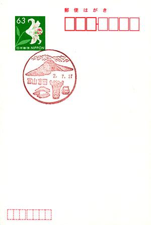 富山富田郵便局