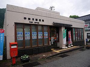 宇奈月郵便局