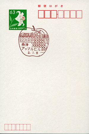 魚津アップルヒル郵便局