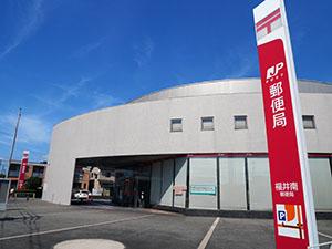 福井南郵便局