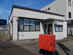 福井西方郵便局