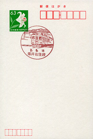 福井佐佳枝郵便局