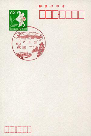 旗鉾郵便局