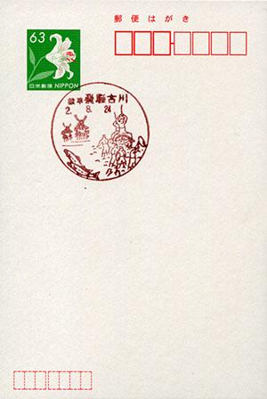 飛騨古川郵便局
