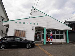 飛騨細江郵便局