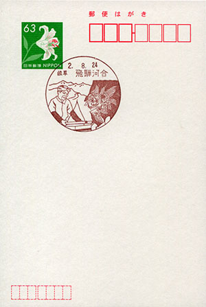 飛騨河合郵便局