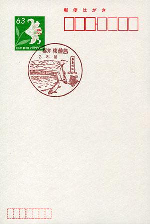 東藤島郵便局