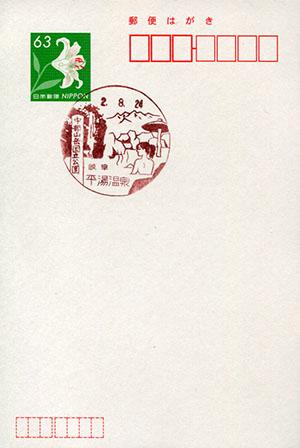 平湯温泉簡易郵便局