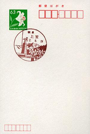 上宝郵便局