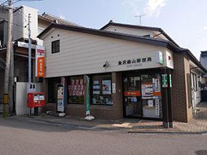 金沢森山郵便局