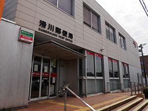 滑川郵便局