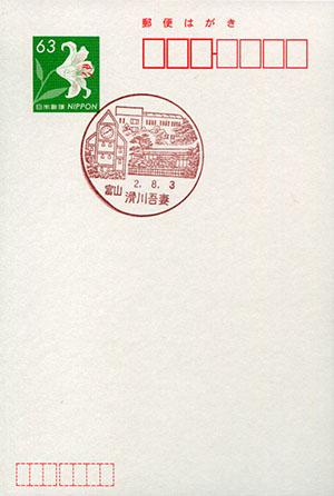 滑川吾妻郵便局