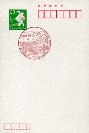 岡保郵便局