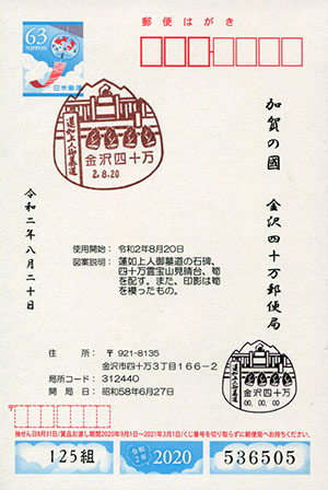 金沢四十万郵便局