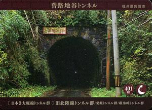 曽路地谷トンネル