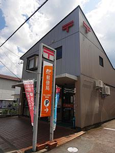 高山上枝駅前郵便局