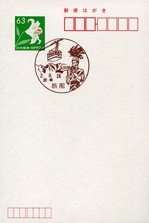 栃尾郵便局