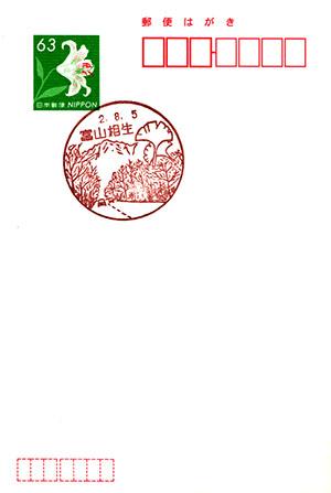富山相生郵便局