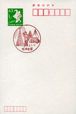 魚津金屋郵便局